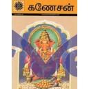 Ganeshan