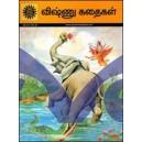 Vishnu Kathaigal