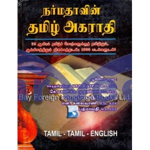 Narmadhavin Tamizh Agarathi