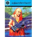 Madhavacharya