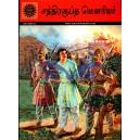 Chandragupta Mouriya