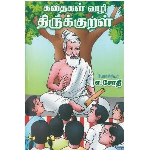 Kathaigal Vazhi Thirukural