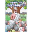Kathaigal Vazhi Thirukural 2