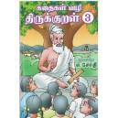 Kathaigal Vazhi Thirukural 3