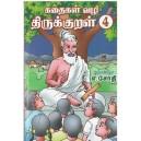 Kathaigal Vazhi Thirukural 4
