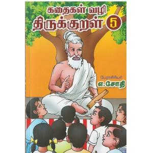 Kathaigal Vazhi Thirukural 5