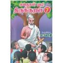 Kathaigal Vazhi Thirukural 7
