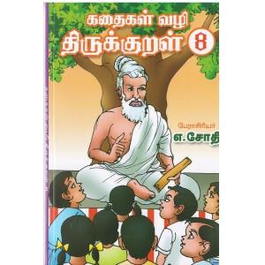 Kathaigal Vazhi Thirukural 8