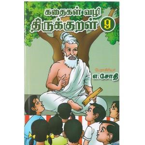 Kathaigal Vazhi Thirukural 9