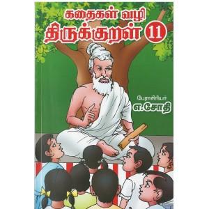 Kathaigal Vazhi Thirukural 11