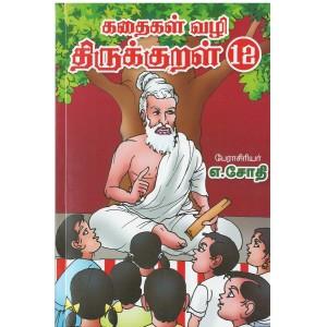 Kathaigal Vazhi Thirukural 12