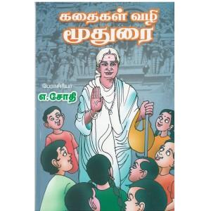 Kathaigal Vazhi Moothurai