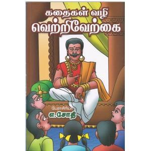 Kathaigal Vazhi Vetriverkai