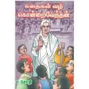 Kathaigal Vazhi Kondrai Venthan