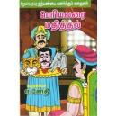 Periyavarai Mathitthal