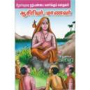 Aasiriyar - Maanavar