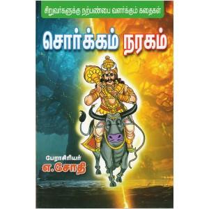 Sorgam Naragam
