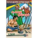 Kadamaiyum Thiyagamum