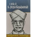Dr. S.Radhakrishnan
