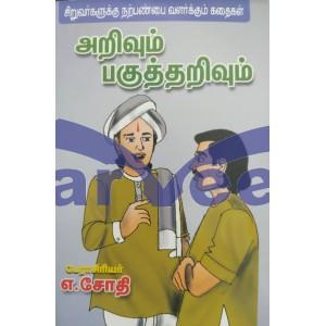Arivum Pakutiravum